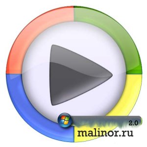 Скины для Windows Media Player