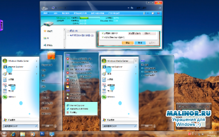Windows 7 Blue bxm