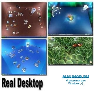 Real Desktop 1.57 Final RU
