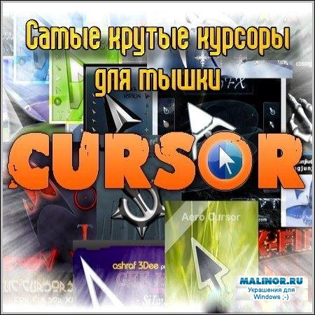 Super cursors for mouse
